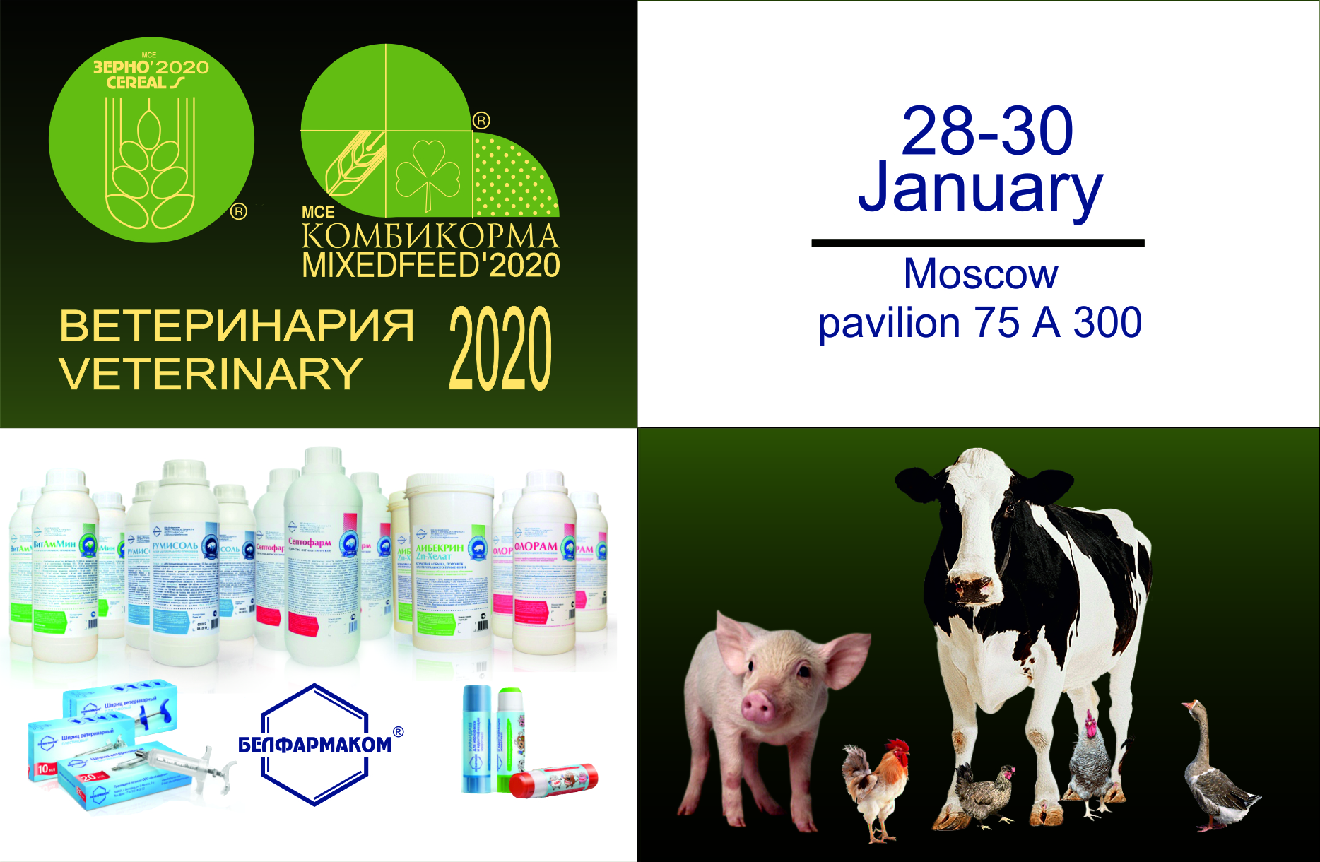 International exhibition of CEREALS-MIXED FEED-VETERINARY 2020